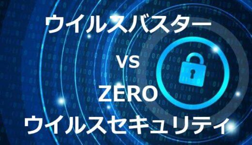 【比較】ウイルスバスターvsZEROウイルスセキュリティ!乗り換えるならどっち?