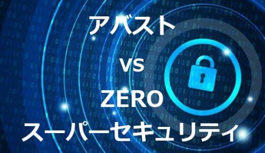【比較】アバストvsZEROスーパーセキュリティ!乗り換えるならどっち?