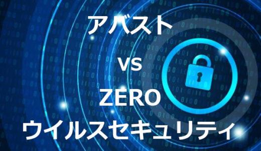 【比較】アバストvsZEROウイルスセキュリティ!乗り換えるならどっち?