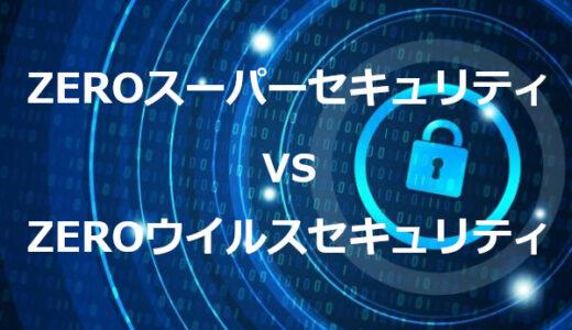 【比較】ZEROスーパーセキュリティvsZEROウイルスセキュリティ!乗り換えるならどっち?