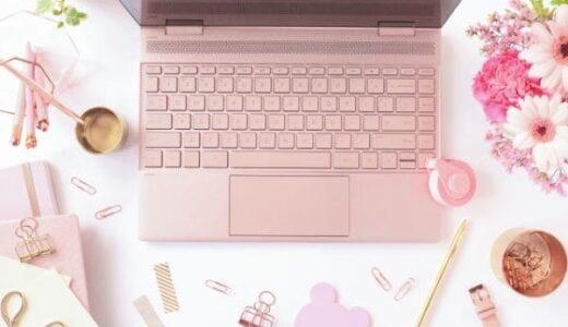 【色別】女性向けノートパソコンおすすめは?可愛くておしゃれはコレ