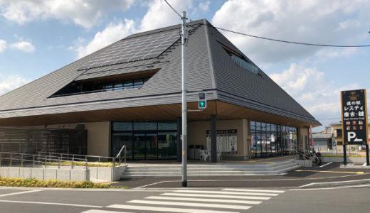 田原本町の道の駅「レスティ唐古・鍵」ジェラートやパフェ体験!食パンもあり!