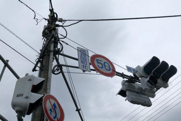 奈良坂町北(南側から)標識アップ