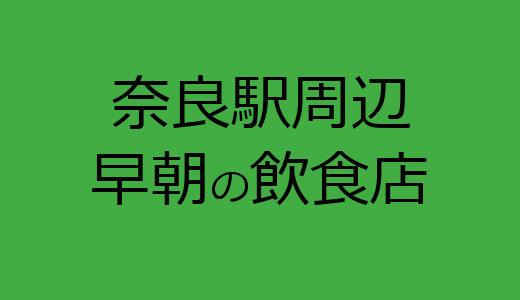 奈良駅周辺で早朝6:30から食べられる店!モーニングやカフェなど紹介