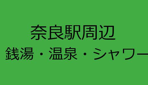 奈良駅で早朝からシャワー可能!銭湯・温泉・スポーツジムの営業時間