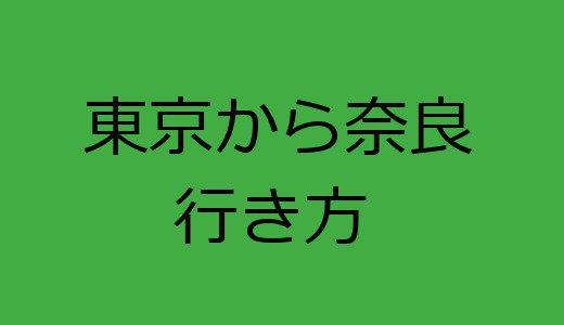 東京から奈良の行き方!夜行バス・新幹線・飛行機で最速最安値は?