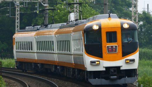 近鉄特急をお得に利用!京都から奈良の切符はネットが1番安い?