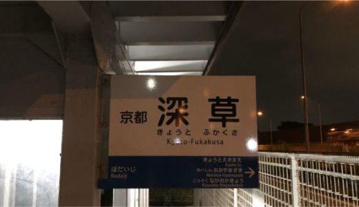 京都深草の高速バス停は最寄駅が3ヶ所!奈良へは近鉄電車でアクセス