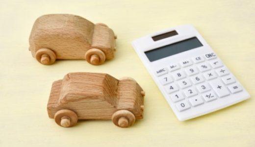 自動車保険を安くしたい!僕の見直しポイントと一括見積もりの注意点