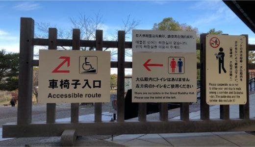東大寺のバリアフリー情報!車椅子やベビーカーはどこまで行ける?