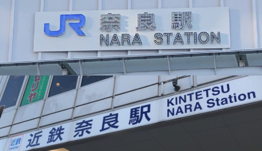 奈良駅周辺の喫煙スポット!タバコ屋・カフェ&喫茶店・コーヒー専門店など