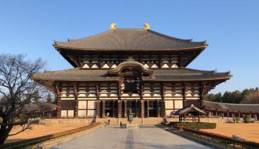東大寺の拝観時間と所要時間!おすすめの回り方や注意点