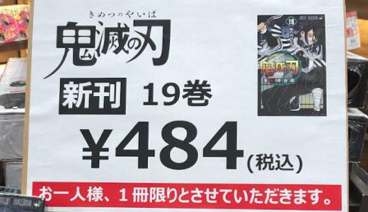 【鬼滅の刃 最新巻】19巻が売り切れ続出!どこで買えるの在庫状況