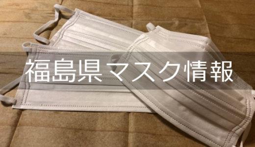 福島県でマスクを売ってる場所!郡山市,いわき市などの入荷状況
