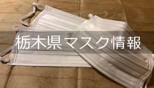 栃木県でマスクを売っている場所!宇都宮市,足利市などの入荷情報