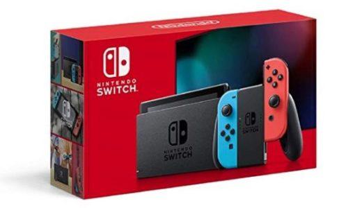 Nintendo Switchが売り切れ!どこで買える?入荷・在庫状況